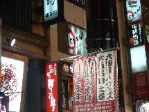 大阪の「道頓堀(どうとんぼり)」の夜のにぎわい!_f0163730_042175.jpg