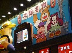 大阪の「道頓堀(どうとんぼり)」の夜のにぎわい!_f0163730_0431672.jpg