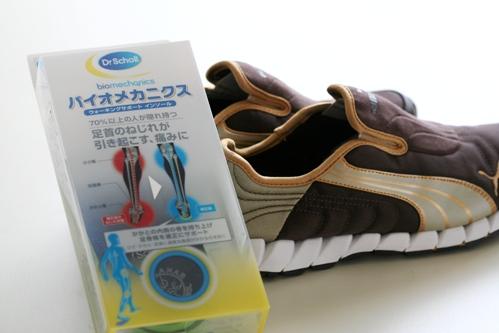 靴底にバイオメカニクスを入れウォーキングをする。_b0048834_14592180.jpg