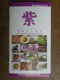 紫黒米(しこくまい)_e0149436_21291678.jpg