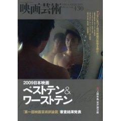「映画芸術」最新号 発売中!_b0173254_1254658.jpg