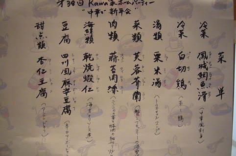 chinese night at the Kawa._c0153966_16562934.jpg