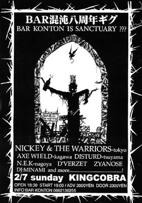 NICKEY出演キャンセルのお知らせ。BAR混沌8周年GIG _c0194977_11503096.jpg