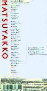 松田聖子 全作品1980~2015 その2_b0033699_107226.jpg