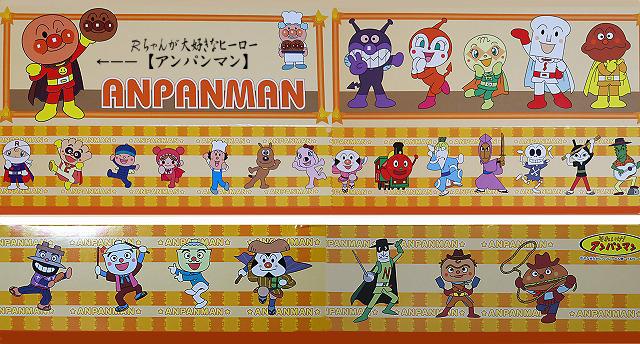 アンパンマン (キャラクター)の画像 p1_19
