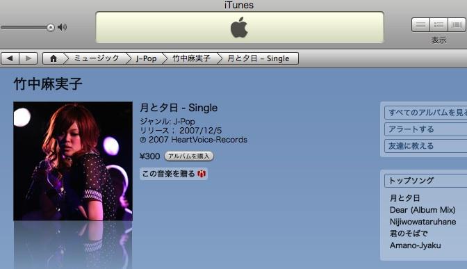 iTunesデビューしませんか?_f0114507_20421675.jpg