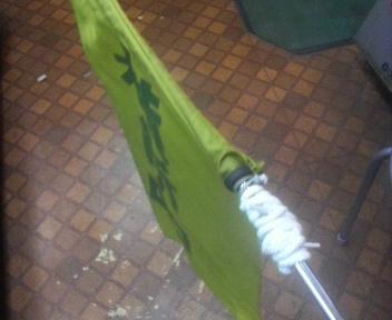 横断中の旗を修理_d0150722_21294334.jpg