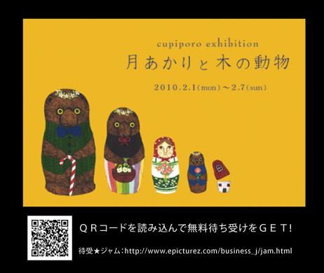 cupiporo『月あかりと木の動物』_f0010033_20195252.jpg