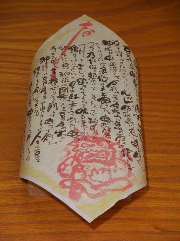 /// 朝野家では各部屋の床の間に、福豆をご準備させていただきます ///_f0112434_18574890.jpg