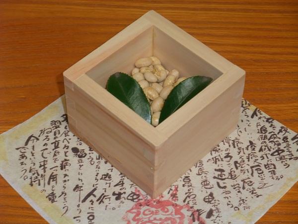/// 朝野家では各部屋の床の間に、福豆をご準備させていただきます ///_f0112434_18581755.jpg