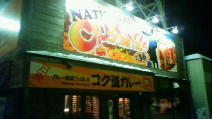 コク道カレー_e0173738_10334823.jpg