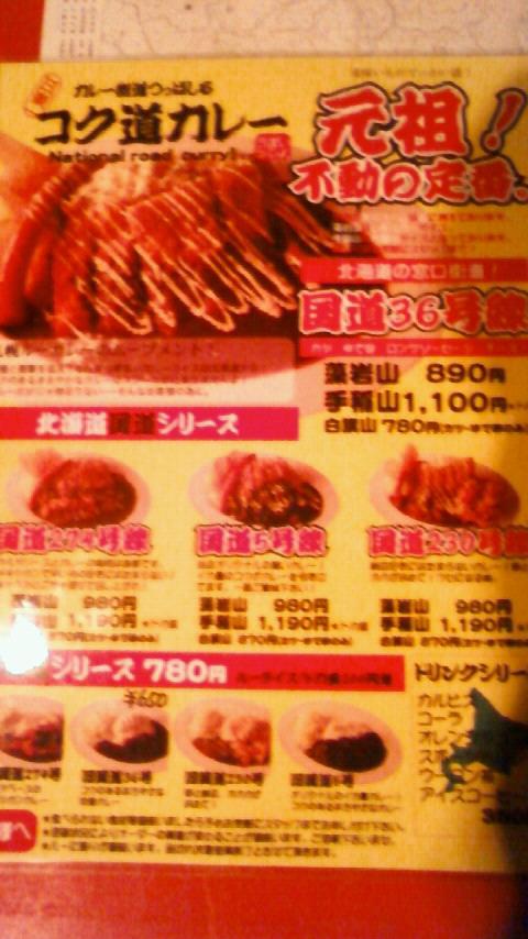 コク道カレー_e0173738_10471169.jpg