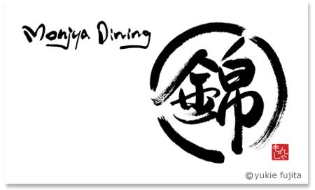 店舗ロゴ : 「Monjya Dining 錦」様_c0141944_23505052.jpg