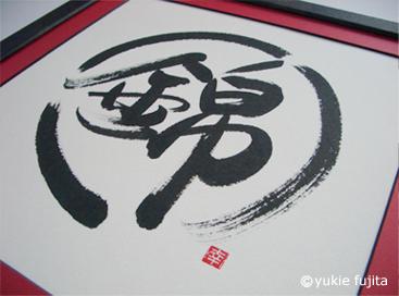 店舗ロゴ : 「Monjya Dining 錦」様_c0141944_2351724.jpg
