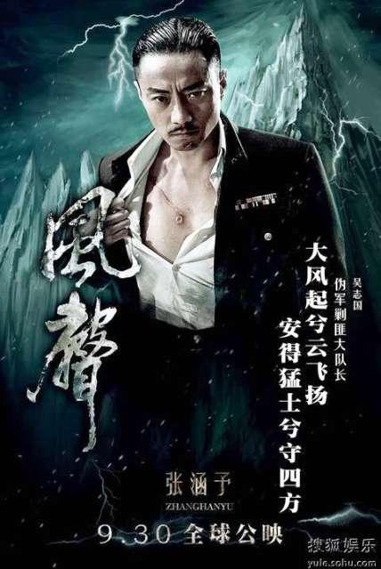 ■映画「風聲」_e0094583_230037.jpg