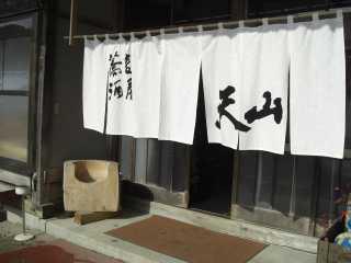 蕎麦酒房天山_d0027486_22413086.jpg