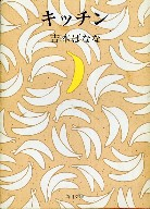福井の羽二重餅とおかき/過去問_a0116217_19424664.jpg