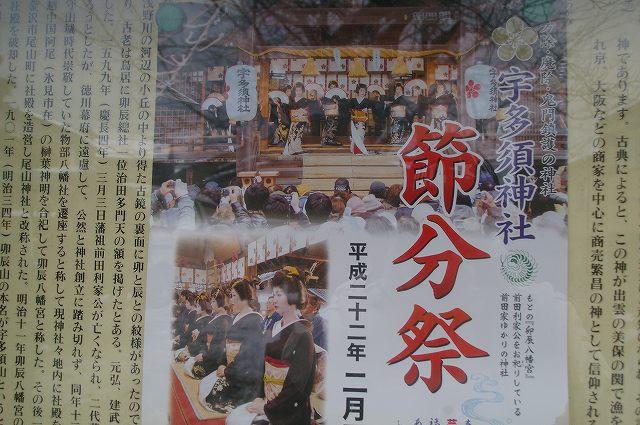 宇多須神社の節分祭 芸妓さんの舞い_d0043136_20225630.jpg