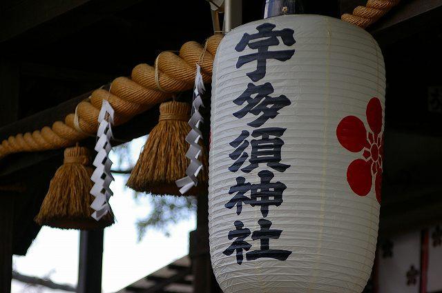 宇多須神社の節分祭 芸妓さんの舞い_d0043136_20564894.jpg