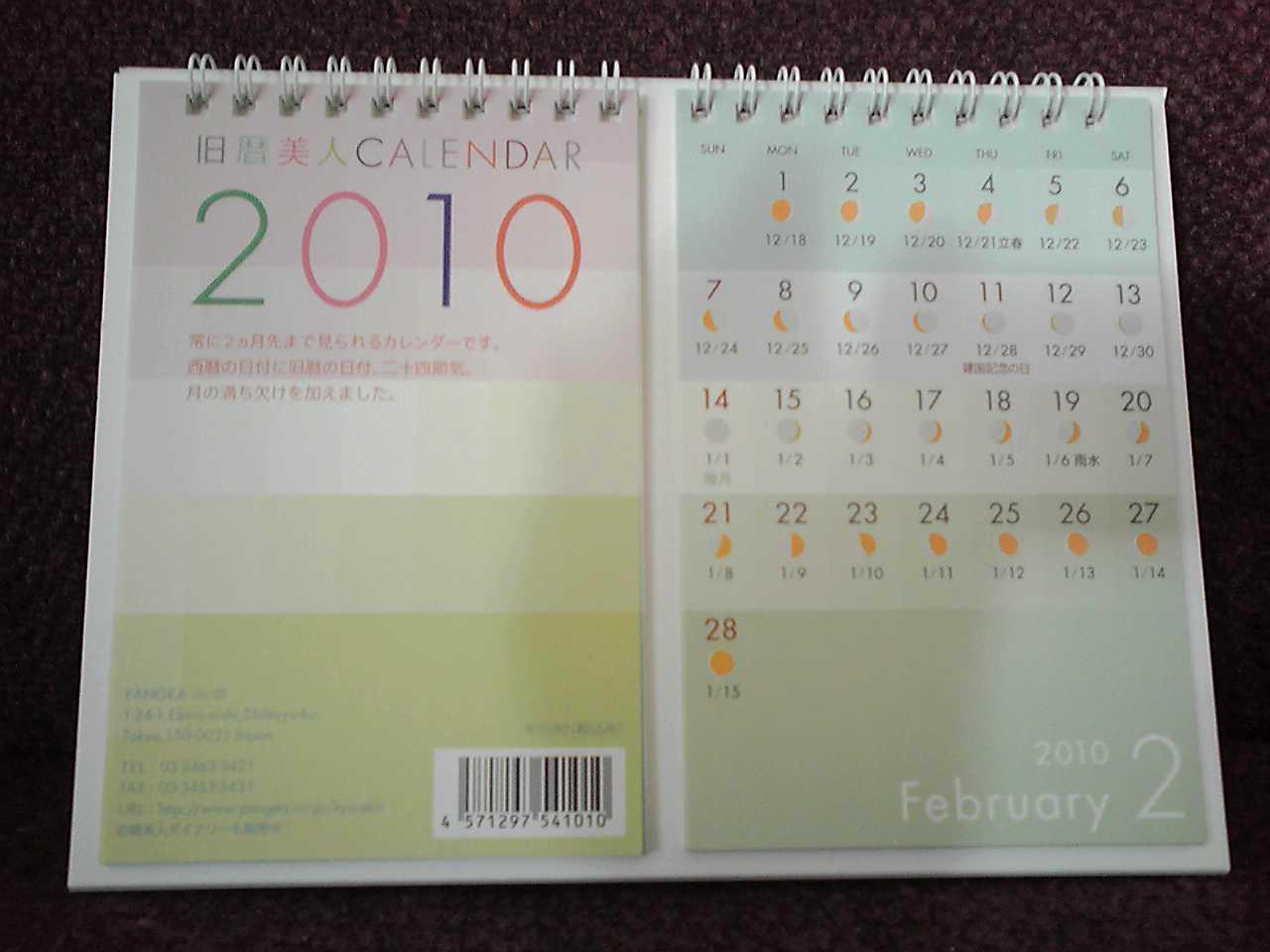 f0164842_2011855.jpg