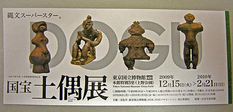 2月3日 上野散歩2010 上野公園点描_a0001354_22224388.jpg