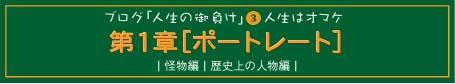 人生の御負け[アーカイブ]        tomhana758.exblog.jp