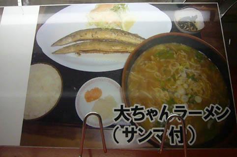 korean sauna & dai-chan._c0153966_23161060.jpg