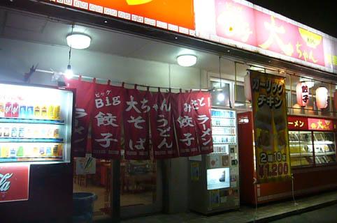 korean sauna & dai-chan._c0153966_235828.jpg