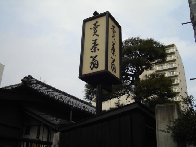 恐るべし、仙台!_a0025572_23214655.jpg
