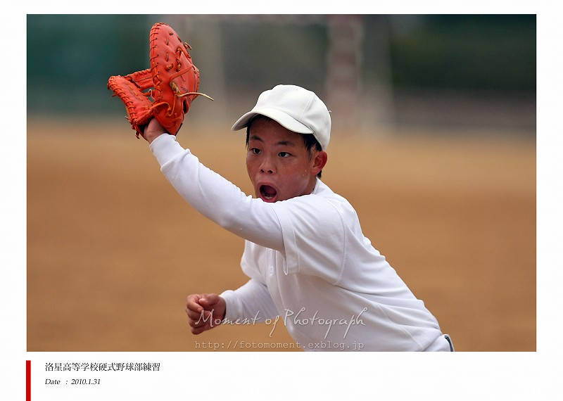 引き続いてノックに移行。一つひとつの練習の時間は短め。練習から練習への移... 野球部練習訪問: