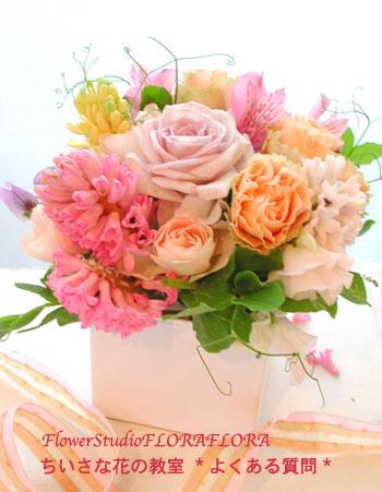 FAQ よくある質問:お花の資格はとれますか?_a0115684_1619742.jpg