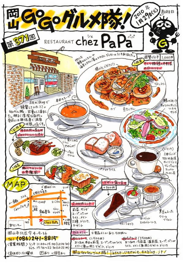 RESTAURANT Chez PaPa (シェ パパ)_d0118987_13132540.jpg