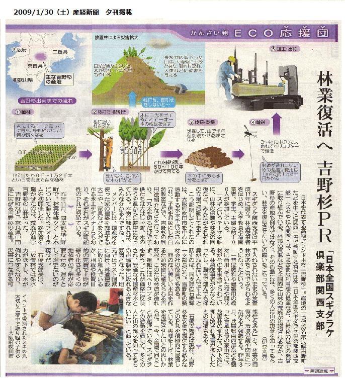 産経新聞に掲載されました!_f0119692_18494346.jpg