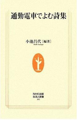 通勤電車で読む詩集 小池 昌代 著 (生活人新書)  _d0079801_2323110.jpg