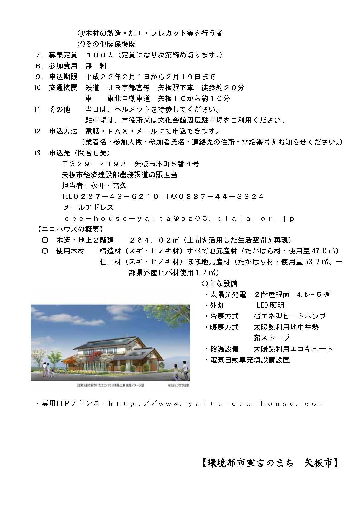道の駅やいたエコハウス上棟見学会_a0142322_20423395.jpg