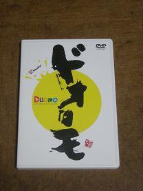 ドォーモ20周年記念DVD_e0149436_9484358.jpg