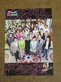 ドォーモ20周年記念DVD_e0149436_9504546.jpg