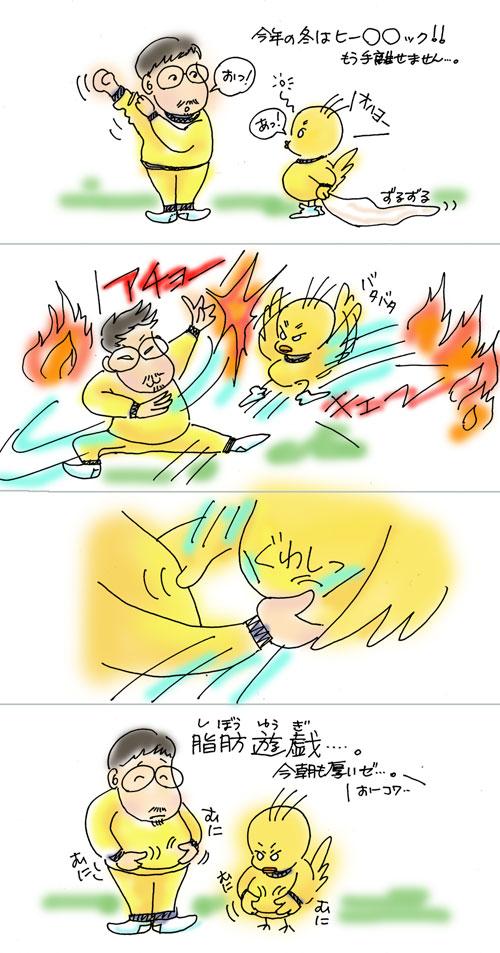 寒い朝のキケンなお遊び_a0017350_04799.jpg