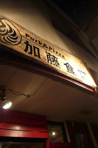 pork & pizza, kato-shokudo._c0153966_22364760.jpg