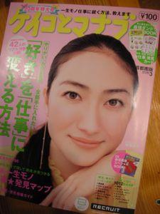 雑誌掲載されました_a0104387_062772.jpg