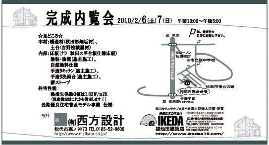 S邸「桜台の家」 完成見学会のご案内!_f0150893_1552461.jpg
