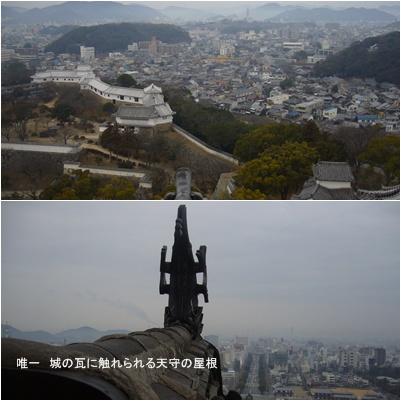 姫路城について_c0051105_23131857.jpg