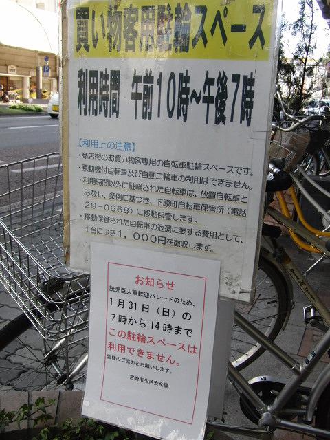 自転車専用レーンがずいぶん前からある?街・宮崎市_f0141310_064256.jpg