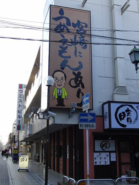 自転車専用レーンがずいぶん前からある?街・宮崎市_f0141310_085083.jpg