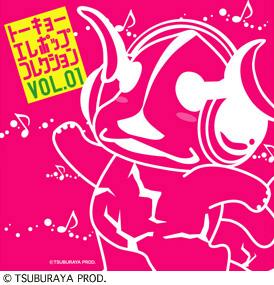 トーキョー エレポップ コレクション VOL.01 (CD+DVD)_d0149215_62644.jpg