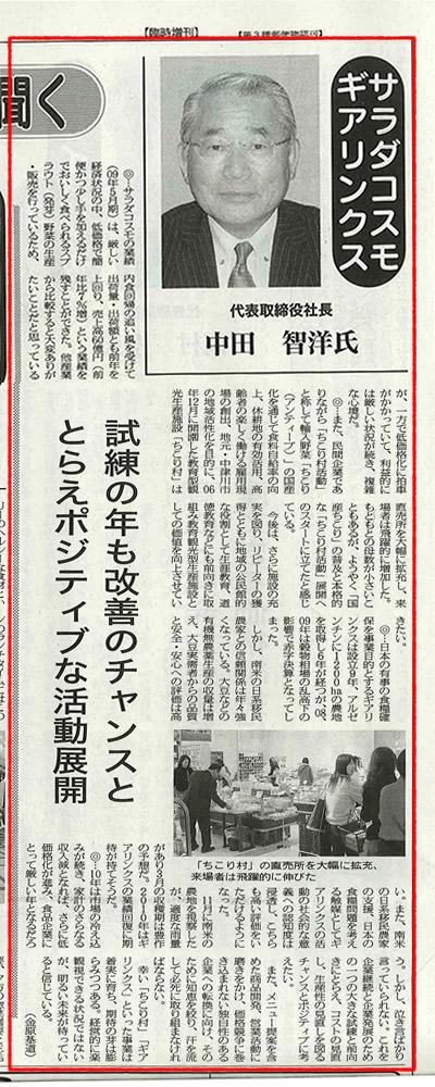 日本食糧新聞掲載_d0063218_1175996.jpg