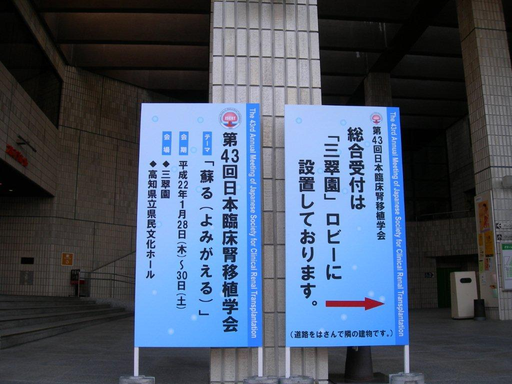 第43回日本臨床腎移植学会でDVD・資料集を配布_e0163726_181168.jpg