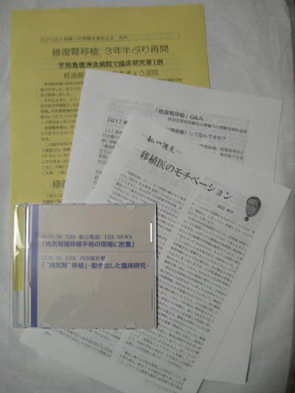 第43回日本臨床腎移植学会でDVD・資料集を配布_e0163726_184535.jpg