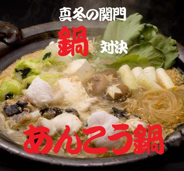 第二回真冬の関門鍋対決_f0202026_1474910.jpg