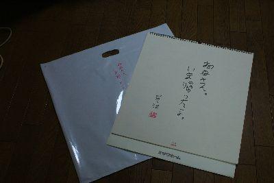 2010年のカレンダー ー 賢治の筆跡ですー_c0104227_18192082.jpg